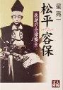 【中古】 松平容保 悲運の会津藩主 人物文庫/星亮一(著者) 【中古】afb