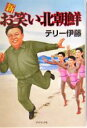 【中古】 新お笑い北朝鮮 /テリー伊藤(著者) 【中古】afb