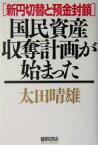 【中古】 国民資産収奪計画が始まった 新円切替と預金封鎖 /太田晴雄(著者) 【中古】afb