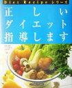 【中古】 正しいダイエット指導します Diet Recipe...