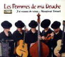 【中古】 【輸入盤】J'ai Connu De Vous...Monsieur Trene /Les