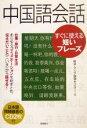 【中古】 中国語会話 すぐに使える短いフレーズ /欧米アジア語学センター(著者) 【中古】afb