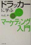 【中古】 ドラッカーに学ぶマーケティング入門 /片山又一郎(著者) 【中古】afb