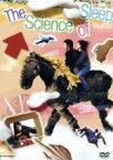 【中古】 恋愛睡眠のすすめ /ガエル・ガルシア・ベルナル,シャルロット・ゲンズブール,アラン・シャバ,ミシェル・ゴンドリー(監督、脚本),ジャン=ミシェル・ベルナール 【中古】afb