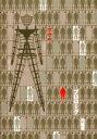 ブックオフオンライン楽天市場店で買える「【中古】 プロローグ /円城塔(著者 【中古】afb」の画像です。価格は200円になります。