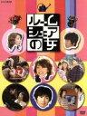 【中古】 ルームシェアの女 DVD−BOX /中島知子,中園...