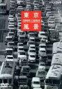 【中古】 東京風景 Vol.3 100万馬力だ!東京大改造 1962〜...