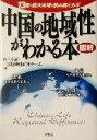 ブックオフオンライン楽天市場店で買える「【中古】 図解 中国の地域性がわかる本 13億の巨大市場を読み解くカギ /日中交流中国地域性研究チーム(編者 【中古】afb」の画像です。価格は198円になります。