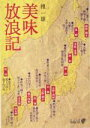 【中古】 美味放浪記 中公文庫BIBLIO/檀一雄(著者) 【中古】afb