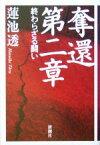 【中古】 奪還(第2章) 終わらざる闘い-終わらざる闘い /蓮池透(著者) 【中古】afb