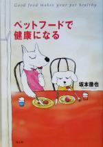 【中古】afbペットフードで健康になる!/坂本徹也(著者)