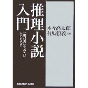 [Used] Introduction to detective novels For those who want to write once Kobunsha Bunko / Takataro Kisaki (Editor)