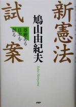 【中古】 新憲法試案 尊厳ある日本を創る /鳩山由紀夫(著者) 【中古】afb