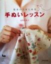 【中古】 基本からはじめる手ぬいレッスン /高橋恵美子(著者) 【中古】afb