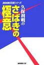 【中古】 久保利明のさばきの極意 NHK将棋シリーズ/久保利明(著者) 【中古】afb