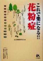 【中古】 これで楽になる!!花粉症 /生活情報研究所(編者) 【中古】afb