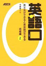【中古】 英語口 初級編(2) 英文法ができると英会話ができる /市橋敬三(著者) 【中古】afb