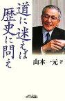 【中古】 道に迷えば歴史に問え B&Tブックス/山本一元(著者) 【中古】afb