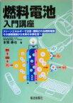 【中古】 燃料電池入門講座 クリーンエネルギーで注目・期待される燃料電池その基礎理論から未来の水素社会へ /本間琢也(著者) 【中古】afb