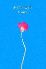 【中古】 ディア セイコ /佐藤秋美(著者) 【中古】afb