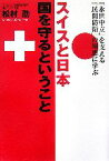 【中古】 スイスと日本 国を守るということ 「永世中立」を支える「民間防衛」の知恵に学ぶ /松村劭(著者) 【中古】afb