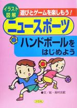 【中古】 ハンドボールをはじめよう イラスト図解 遊びとゲームを楽しもう!ニュースポーツ/高村忠範(その他) 【中古】afb