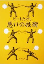 【中古】 悪口の技術 新潮文庫/ビートたけし(著者) 【中古】afb