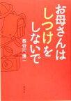 【中古】 お母さんはしつけをしないで /長谷川博一(著者) 【中古】afb