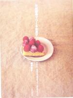 【中古】 天然酵母でつくるお菓子 だから、自然の甘みがあって、体にやさしい。 /増沢恵子(著...