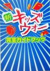 【中古】 新キッズ・ウォー完全ガイドブック /テレビライフ編集部(編者) 【中古】afb