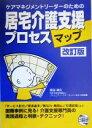 【中古】 ケアマネジメントリーダーのための居宅介護支援プロセスマップ /森田靖久(著者) 【中古】afb