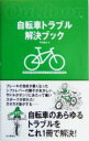 【中古】 自転車トラブル解決ブック /丹羽隆志(著者) 【中古】afb