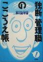 ブックオフオンライン楽天市場店で買える「【中古】 独断・管理職のこころえ帳 /早川拡宇海(著者 【中古】afb」の画像です。価格は198円になります。