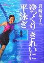 【中古】 岩崎恭子のゆっくりきれいに平泳ぎ GAKKEN SPORTS BOOKS/岩崎恭子(著者) 【中古】afb