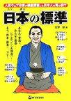 【中古】 日本の標準 人気ウェブ作家が徹底調査した日本人の真の姿!? /佐野祭(著者) 【中古】afb