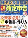 【中古】 株・FX・投資信託 一番トクする確定申告(平成28