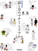話し方のマナーとコツ/杉山美奈子