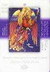 【中古】 エンジェル・メディスン・ヒーリング アトランティスの天使が伝える古代の叡知 /ドリーン・バーチュー(著者),山口文子(訳者) 【中古】afb