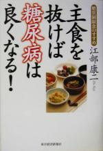 【中古】 主食を抜けば糖尿病は良くなる! 糖質制限食のすすめ /江部康二(著者) 【中古】afb
