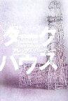 【中古】 ダークハウス /アレックスバークレー(著者),三木基子(訳者) 【中古】afb