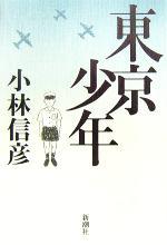 【中古】 東京少年 /小林信彦(著者) 【中古】afb