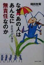 【中古】 なぜ、あの人はあんなに無責任なのか 責任感の心理学 /和田秀樹(著者) 【中古】afb