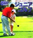 【中古】 ジュニアゴルフ 親子で楽しみながら上達する /新井...