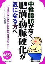 【中古】 中性脂肪が高く肥満・動脈硬化が気になる方へ 内臓脂肪の蓄積が怖い病気を引き起こす! /西崎統(著者) 【中古】afb