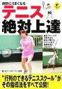【中古】 劇的にうまくなるテニス絶対上達 LEVEL UP BOOK/緑ヶ丘テニスガーデン(その他) 【中古】afb