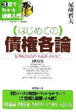 人文・地歴・哲学・社会, 法律・法令集  3() afb