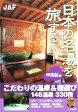 【中古】 日本の名湯を旅する 甲信越編 /JAF出版社(編者) 【中古】afb