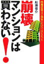 【中古】 崩壊マンションは買わない! 問題建築は「偽装」だけではなかった /船瀬俊介(著者) ...