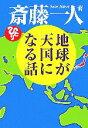 【中古】 地球が天国になる話 /斎藤一人(著者) 【中古】afb