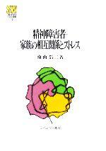 【中古】 精神障害者 家族の相互関係とストレス MINERVA社会福祉叢書16/南山浩二(著者…